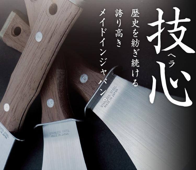 技心《へら》歴史を紡ぎ続ける誇り高きメイドインジャパン